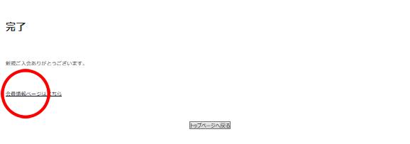 会員登録AA②