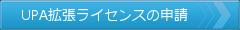 UPA拡張ライセンスボタン_A001